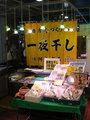 魚の生干し(No.1ナゴヤフグ)
