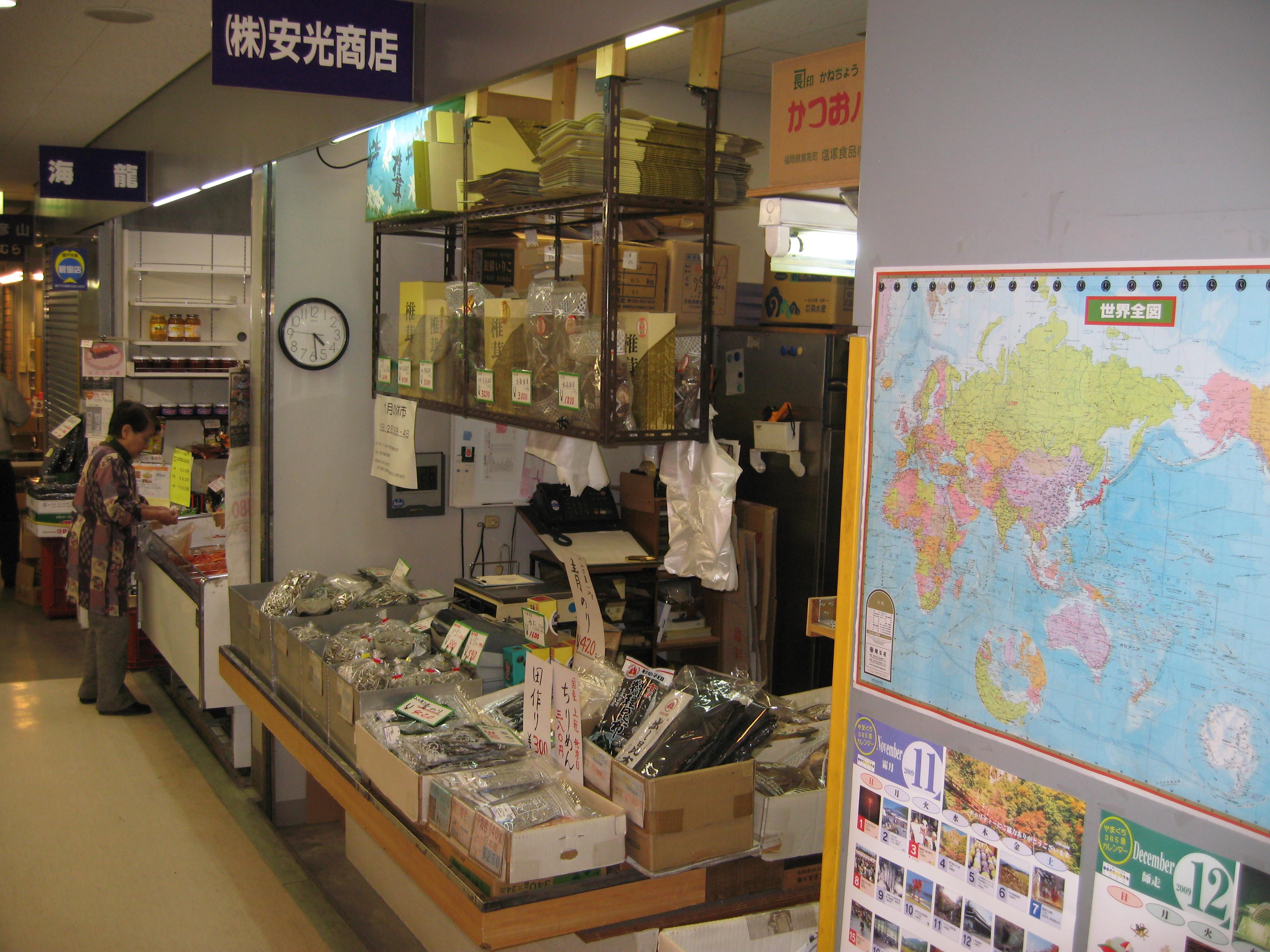(株)安光商店 イメージ