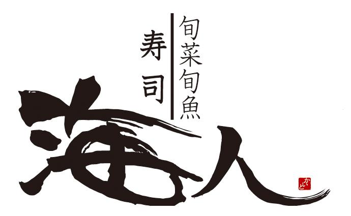 森本グループその3 旬菜旬魚・寿司 海人