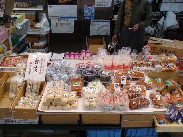 市村蒲鉾有限会社 唐戸市場店 イメージ