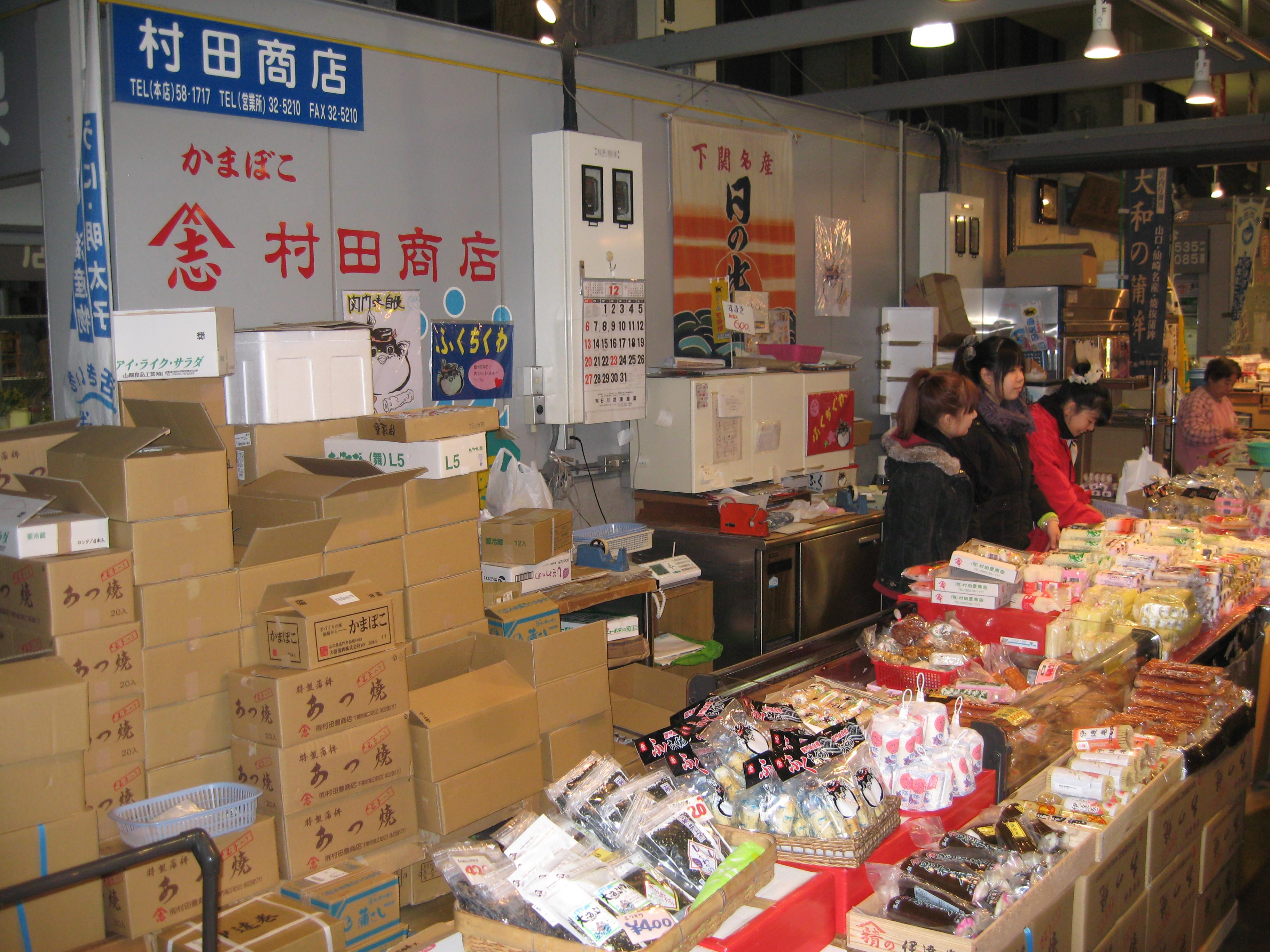 村田商店 イメージ