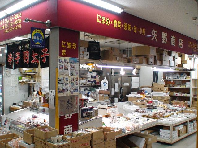 矢野商店 イメージ